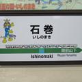 Photos: 石巻駅 駅名標【仙石線 4】