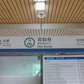 #N06 北仙台駅 駅名標【上り】