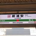#JE08 新浦安駅 駅名標【上り】