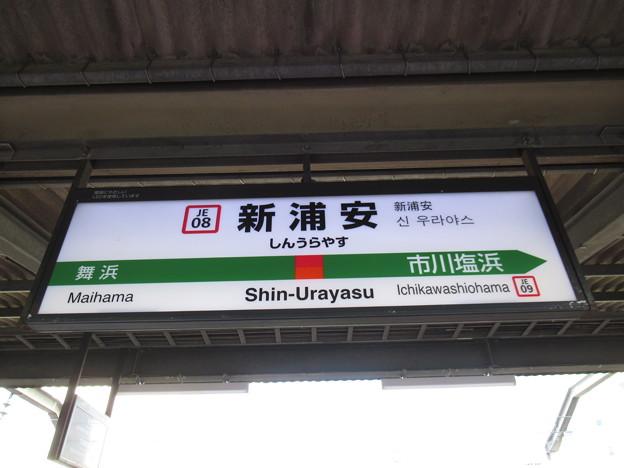 #JE08 新浦安駅 駅名標【下り】
