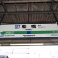 Photos: #JO25 船橋駅 駅名標【総武快速線 下り】