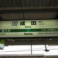 Photos: #JO35 成田駅 駅名標【上り】