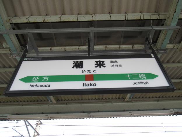 写真: 潮来駅 駅名標