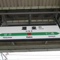 潮来駅 駅名標【2】