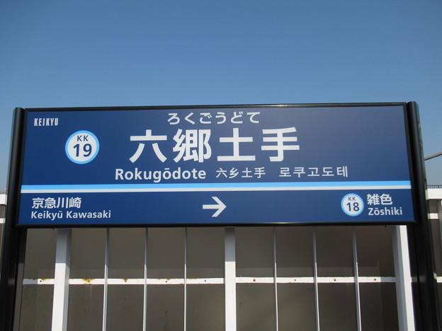 写真: #KK19 六郷土手駅 駅名標【上り】