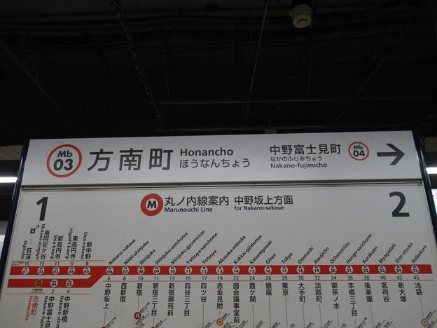 写真: #Mb03 方南町駅 駅名標