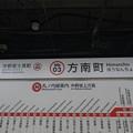 Photos: #Mb03 方南町駅 駅名標