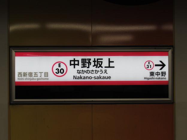 #E30 中野坂上駅 駅名標【光が丘方面】