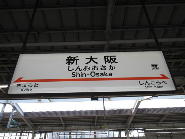[新]新大阪駅 駅名標