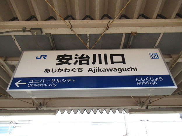 安治川口駅 駅名標【下り】