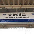 Photos: 安治川口駅 駅名標【下り】
