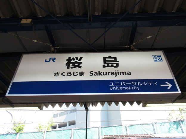 桜島駅 駅名標