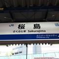 桜島駅 駅名標【2】