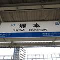 塚本駅 駅名標【下り 2】