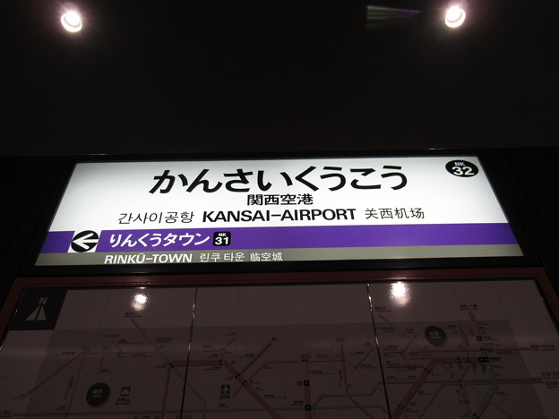 #NK32 関西空港駅 駅名標
