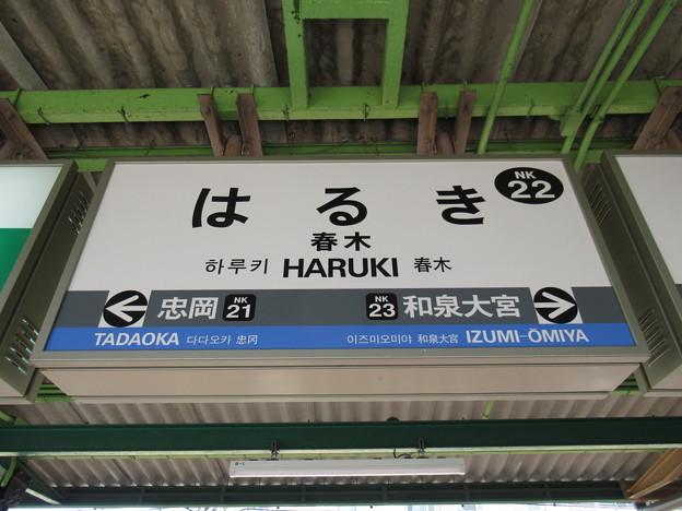 #NK22 春木駅 駅名標