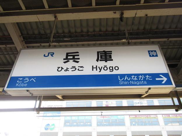 兵庫駅 駅名標【下り】