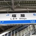 塩屋駅 駅名標【下り】