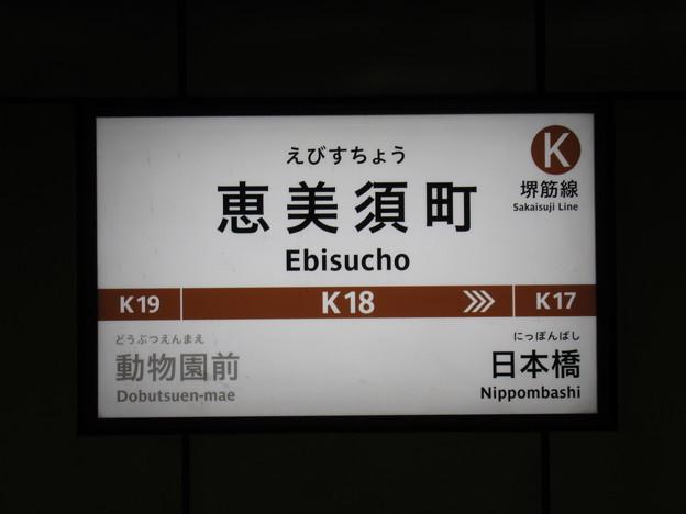 #K18 恵美須町駅 駅名標【上り】