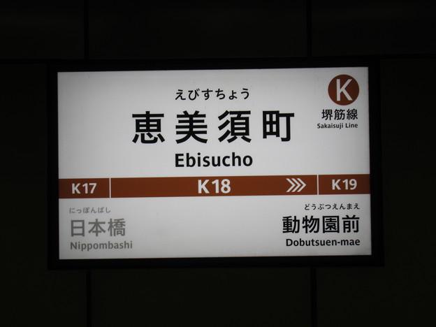 #K18 恵美須町駅 駅名標【下り】