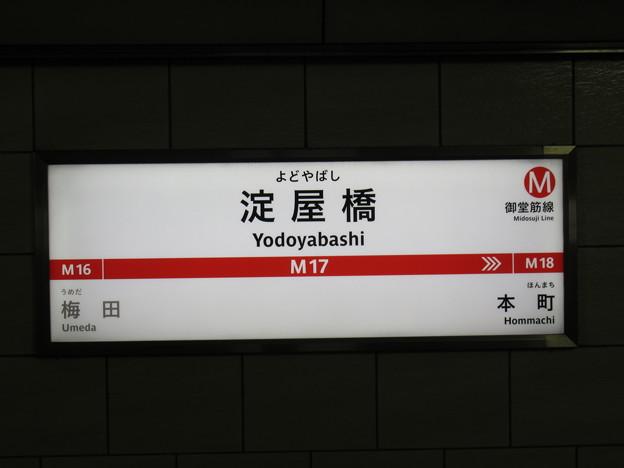 #M17 淀屋橋駅 駅名標【下り】