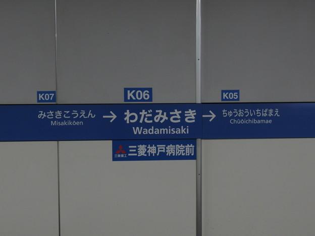 #K06 和田岬駅 駅名標【ひらがな/下り】
