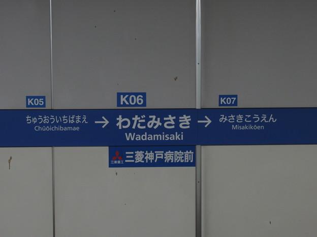 #K06 和田岬駅 駅名標【ひらがな/上り】