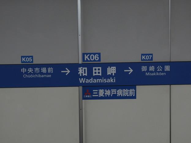 #K06 和田岬駅 駅名標【下り】