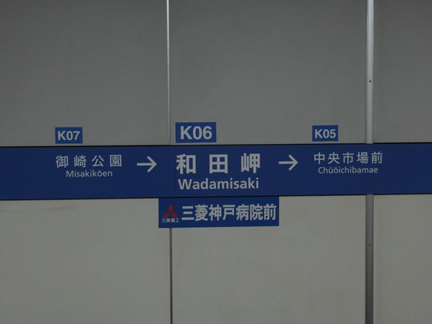 #K06 和田岬駅 駅名標【上り】