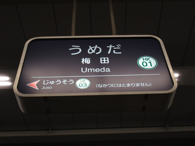 #HK01 梅田駅 駅名標【京都線】