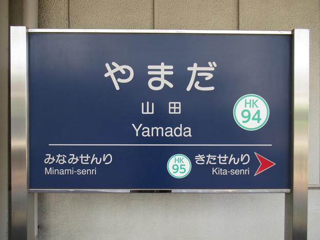 #HK94 山田駅 駅名標【上り】
