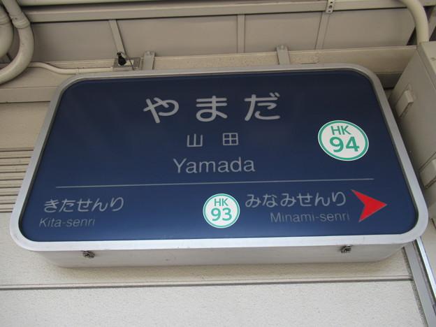#HK94 山田駅 駅名標【下り】