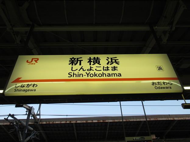 [新]新横浜駅 駅名標【上り】