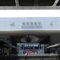 写真: [JR西日本/南海]関西空港駅