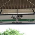 北八王子駅 駅名標【上り】