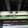 拝島駅 駅名標【八高線 下り】