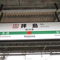 Photos: #JC55 拝島駅 駅名標【青梅線 下り】
