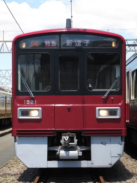 京急1500形 1521F【京急120年の歩み号】
