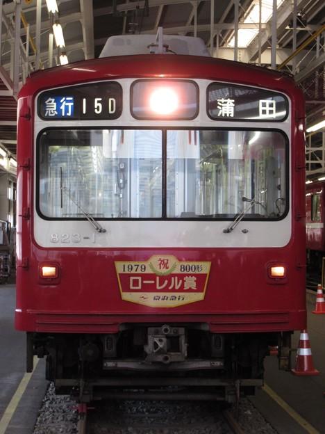 京急800形 823F