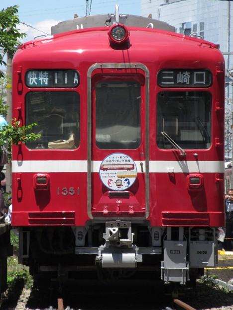 京急旧1000形 デハ1351