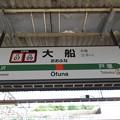 Photos: #JT07 大船駅 駅名標【東海道線 上り】