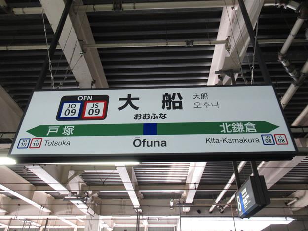大船駅 駅名標【横須賀線】