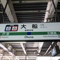 Photos: #JO09 大船駅 駅名標【横須賀線】