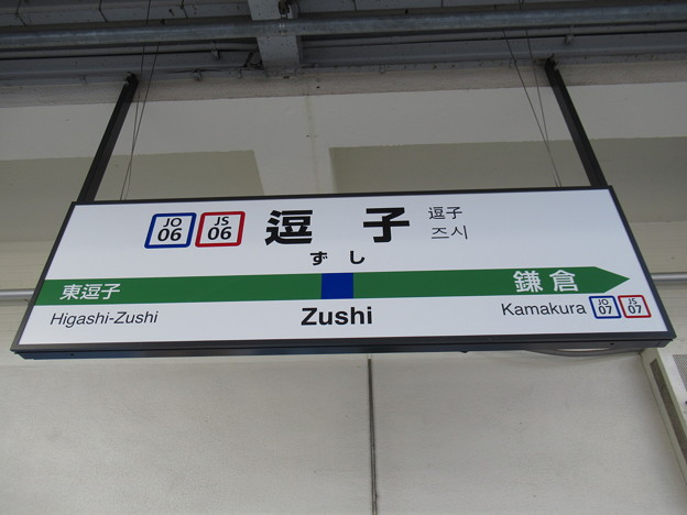 逗子駅 駅名標【上り】