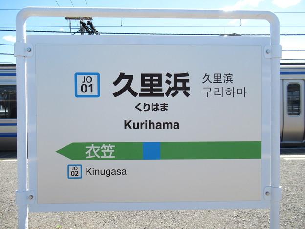 久里浜駅 駅名標