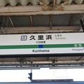 Photos: #JO01 久里浜駅 駅名標
