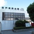 [東武]杉戸高野台駅 西口