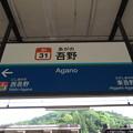 #SI31 吾野駅 駅名標【下り】