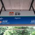 #SI31 吾野駅 駅名標【上り】
