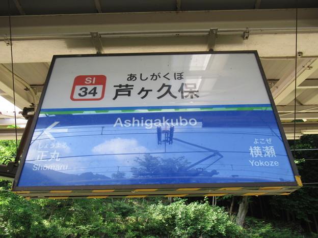 #SI34 芦ヶ久保駅 駅名標【上り】